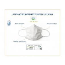 Μάσκα Προστασίας Υφασμάτινη 100% Βαμβακερή Πολλαπλών Χρήσεων